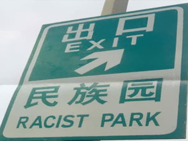 failed signage